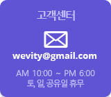고객센터 wevity@gmail.com